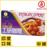 【工研酢】方便料理‧工研咖哩─印度口味(220g‧咖哩塊)