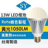 【SY 聲億科技】LED 13W 高效能廣角燈泡-(CNS版)-12入黃光
