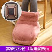 220V暖腳寶暖足神熱腳器插電暖腳墊冬天睡覺充電發熱暖寶保暖鞋 QQ16158『MG大尺碼』