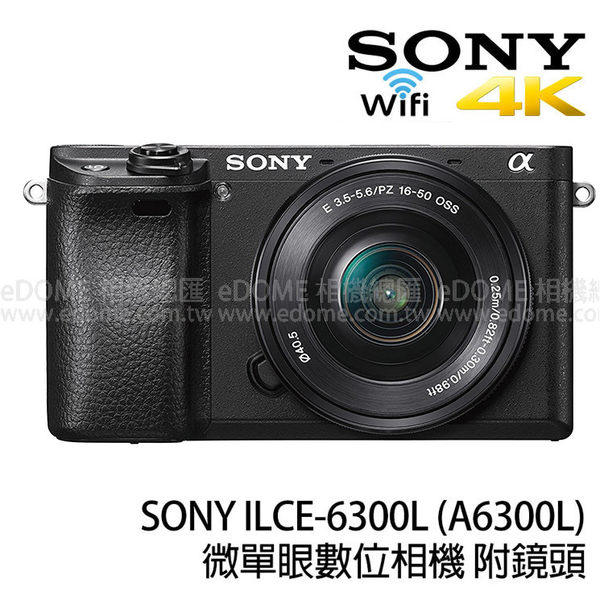 SONY a6300L 附16-50mm 黑色 贈原電組 (24期0利率 免運 公司貨) a6300 變焦鏡組 E接環 微單眼 ILCE-6300L