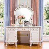 歐式梳妝台奢華簡約公主化妝台小戶型實木臥室迷你化妝桌法式妝台QM 橙子精品