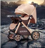 嬰兒推車可坐可躺輕便折疊0/1-3歲雙向避震小孩兒童寶寶bb手推車igo 依凡卡時尚