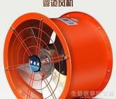 12寸圓筒管道風機工業排氣扇強力排風換氣扇廚房油煙牆壁式抽風機YTL 220V Life Story