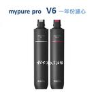 德國 BRITA mypure pro V6 專用替換濾心組 ★適用於V6超濾三階段過濾系統/淨水器
