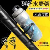 腳踏車水壺架 超輕全碳纖維公路車水瓶架山地車折疊車 卡菲婭