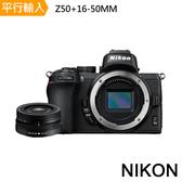 NIKON Z50+16-50mm*(中文平輸)