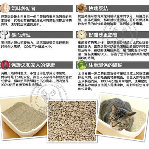 【培菓平價寵物網】World''s Best世嘉》強效凝結配方玉米貓砂森林花草香-6磅2.72kg/包