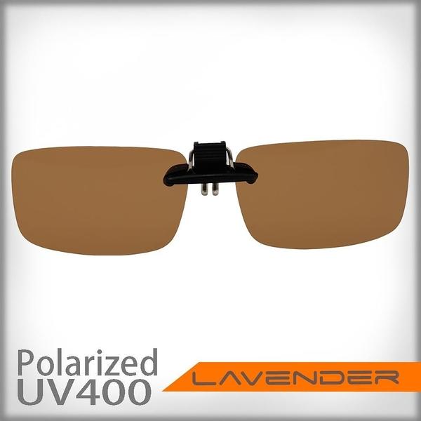 【南紡購物中心】Lavender偏光太陽眼鏡夾片-前掛可掀近視/老花可戴-JC167 茶色片