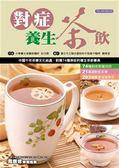 (二手書)對症養生茶飲