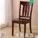 實木椅子 餐椅家用全實木椅子靠背椅凳子簡約現代餐廳中式酒店飯店ATF 米希美衣