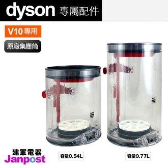 Dyson 戴森 V10 SV12 absolute fluffy animal 適用全系列 原廠集塵桶 集塵盒/建軍電器