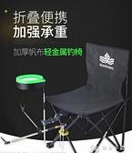 釣魚椅多功能台釣椅凳折疊便攜垂釣用品座椅釣魚椅子釣凳 YXS 【快速出貨】
