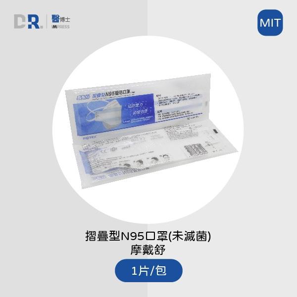 【醫博士】摩戴舒 N95外科手術口罩 ( 顏色:白色 ) (2入組 $209)