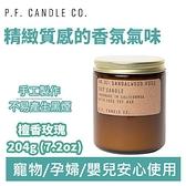 P.F. Candle CO.手工香氛蠟燭7.2oz 檀香玫瑰【原價890,限時特惠】