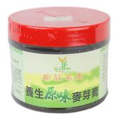 羿方~養生原味麥芽膏700公克/罐