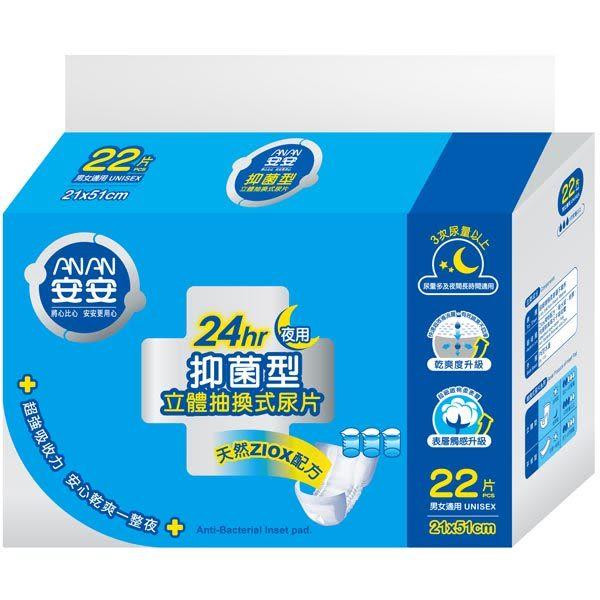 【安安】立體抽換式尿片-抑菌夜用型  (6包/箱) *2箱 (免運費)   *維康