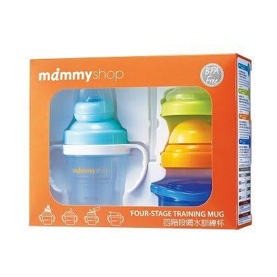 小饅頭**媽咪小站 Mammy Shop 四階段喝水訓練杯(180ml) (023104)