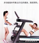 220V A6折疊跑步機家用款小型踏步機女超靜音多功能室內走步機健身器械 aj12708『pink領袖衣社』