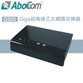 AboCom 友旺 GS05 5埠 10/100/1000Mbps 桌上型 超高速乙太網路交換器