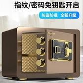 保險櫃家用小型小保險箱迷你指紋密碼40辦公室檔全鋼防盜入衣櫃家庭YYJ【父親節禮物】