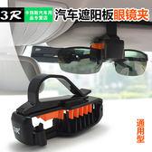 車用置物架汽車載眼鏡架夾盒