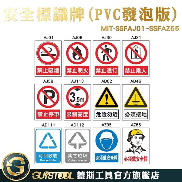 蓋斯科技 MIT-SSFAJ01~SSFAZ65 安全標識牌 交通警示牌 工地標語 PVC板