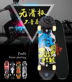 美洲獅四輪滑板雙翹板公路刷街滑板楓木滑板男女代步送單板 送扳手 YXS 快速出貨