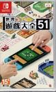 【玩樂小熊】現貨中 Switch遊戲 NS 世界遊戲大全 51 Clubhouse Games: 51 中文版
