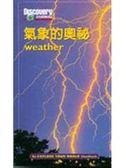 (二手書)氣象的奧秘