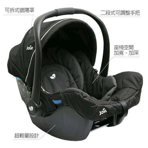 奇哥 Joie 提籃式/手提式 汽車安全座椅/安全汽座