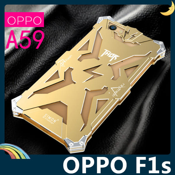 OPPO F1s A59 雷神金屬保護框 碳纖後殼 螺絲款 高散熱 全面防護 保護套 手機套 手機殼 歐珀