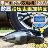 車載吸塵器充氣泵120W12V汽車打氣車用家車干濕兩用四合一數顯表igo 辛瑞拉