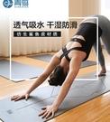 青鳥瑜伽墊天然橡膠防滑專業初學者女男士健身地墊家用土豪瑜珈墊 【優樂美】