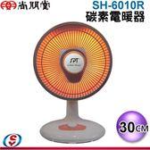 【信源電器】尚朋堂 30CM碳素電暖器 SH-6010R