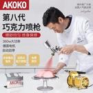噴砂機 AKOKO超靜音烘焙噴砂機慕斯蛋糕噴砂機360W星空巧克力上色噴槍 MKS韓菲兒