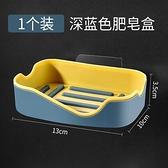 肥皂盒 肥皂盒架子瀝水衛生間創意免打孔置物架家用吸盤壁掛式香皂盒帶蓋【快速出貨八折搶購】