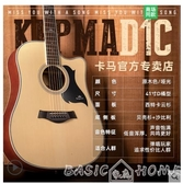幾吉他kepma卡馬吉他民謠電箱d1c/a1c初學者入門旗艦新手男女學生木吉他  LX HOME 新品