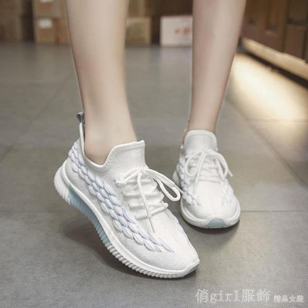 2020春季新款透氣小白鞋女夏季百搭飛織面休閒跑步運動潮鞋單鞋子 開春特惠