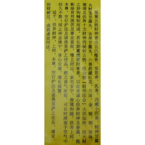 集聚五姓財神甘露香粉-薰香粉-煙供粉 x3包