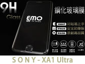 【EMO防爆9H鋼化玻璃】~加贈鏡頭貼~forSONY XA1 ultra G3226 6吋 玻璃貼膜保護貼膜螢幕貼膜