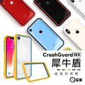 現貨犀牛盾CG NX 防摔邊框殼【K05】IPhone XS Max iX iXS CrashGuard 邊框 手機殼