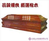 【大堂人本】柚木(大花瓶)土葬棺木 200Kg