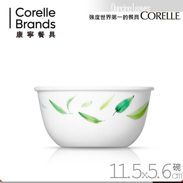 【美國康寧 CORELLE】葉之舞325ml飯碗