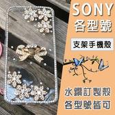 SONY XZ3 L3 Xperia 10 Plus XA2 Ultra XZ2 Premium XA2+ 戀戀花蝶水鑽殼 手機殼 訂製