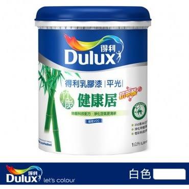 Dulux 得利 竹炭健康居抗甲醛乳膠漆 平光 白色 1L(公升)