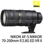 NIKON AF-S 70-200mm F2.8 G ED VR II 防手震鏡頭(24期0利率 免運 公司貨)小黑6 小黑六 NIKKOR F2.8G