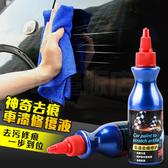 車漆去痕 車漆修護 神器 刮痕修復 中輕度烤漆刮痕 修復刮傷 擦車 車漆除痕補漆 刮痕去除 去污劑
