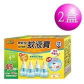 【南紡購物中心】速必效高效電熱蚊液寶45ml補充液四入裝贈加熱器(共兩盒)