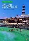 二手書博民逛書店 《澎湖之旅—海洋子民的夢土》 R2Y ISBN:9578246676│王有森