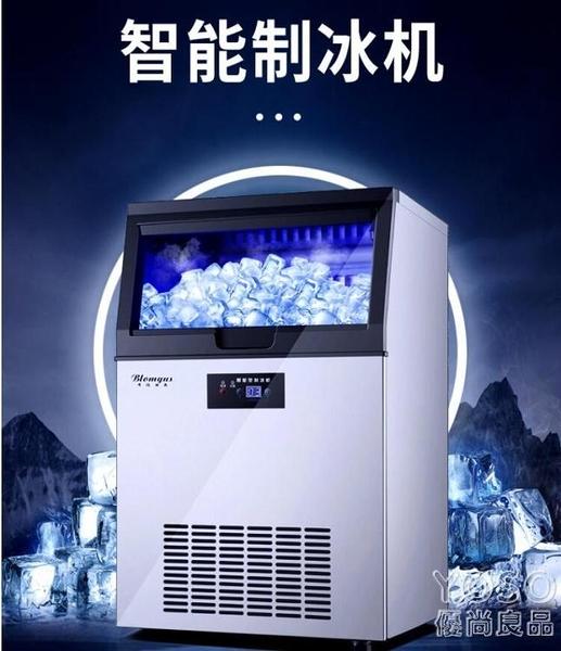 製冰機 220V100kg商用全自動制冰機奶茶店大小型酒吧KTV方冰塊制作機 新年禮物YJT